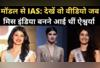 देखिए- जब मिस इंडिया बनने आई थीं 'IAS' ऐश्वर्या