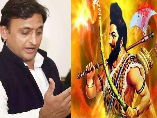 अखिलेश यादव, भगवान परशुराम (फाइल फोटो)