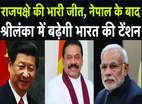 नेपाल के बाद श्रीलंका में बढ़ेगी भारत की टेंशन?