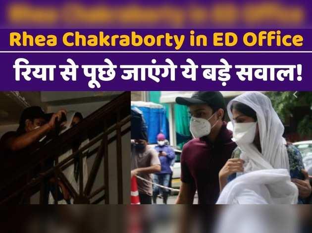 Rhea Chakraborty in ED Office: रिया से पूछे जाएंगे ये बड़े सवाल!