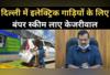 दिल्ली में इलेक्ट्रिक गाड़ियों के लिए बंपर स्कीम