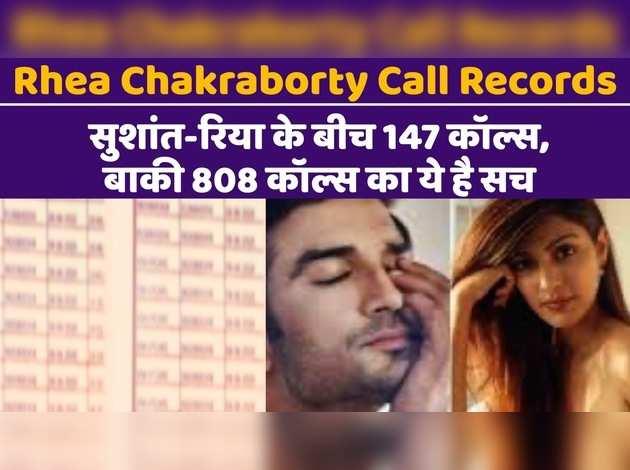 Rhea Chakraborty Call Records: सुशांत-रिया के बीच 147 कॉल्स, बाकी 808 कॉल्स का ये है सच