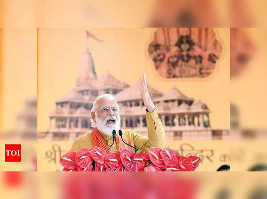 राम मंदिर भूमी पुजन