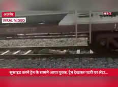 OMG! मरने के लिए ट्रेन के आगे आया, लेकिन मौत सामने देख घबरा गया फिर...