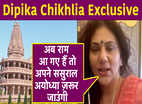 Dipika Chikhlia Exclusive: अब राम आ गए हैं तो अपने ससुराल अयोध्या ज़रूर जाउंगी