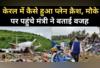 केरल प्लेन क्रैश: मंत्री ने बताई हादसे की वजह