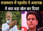 राजस्थान: गहलोत ने कोई बड़ा खेल कर दिया!