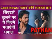 Good News: 'पठान' बनेंगे Shahrukh Khan, थिएटर्स खुलने पर ये फिल्में मचाएंगी धमाल
