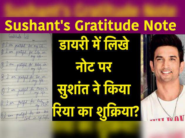 Sushant's Gratitude Note: डायरी में लिखे नोट पर सुशांत ने किया रिया का शुक्रिया?