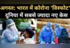 कोरोना: इस महीने भारत में सबसे ज्यादा नए केस