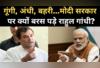 सरकार गूंगी थी ही, अब अंधी-बहरी भी: राहुल