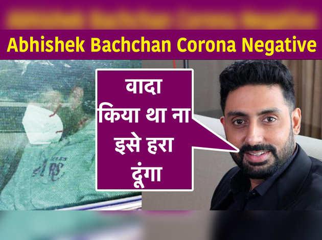 Abhishek Bachchan Corona Negative: वादा किया था ना इसे हरा दूंगा