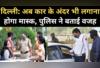दिल्लीः अब कार में भी मास्क ना लगाने पर चालान