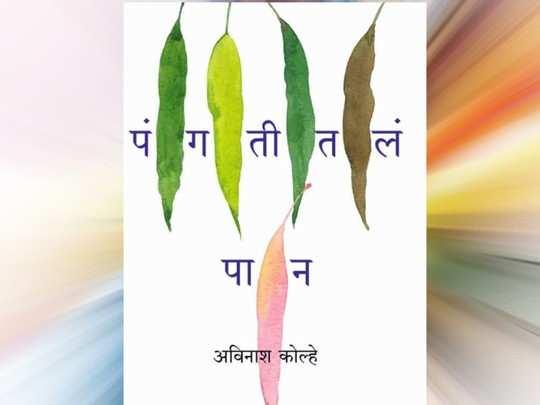 'हिंदू'च्या 'पंगतीतलं पान'