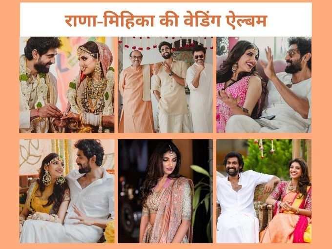 राणा-मिहिका शादी के हर फंक्शन में दिखे रॉयल, सगाई से लेकर वेडिंग तक की ये तस्वीरें हैं सबूत
