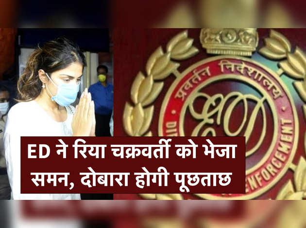 ED ने Rhea Chakraborty को भेजा समन, दोबारा होगी पूछताछ