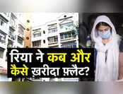 Rhea Chakraborty ने कब और कैसे ख़रीदा फ़्लैट?
