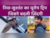 Rhea Chakraborty-Sushant Singh Rajput का यूरोप ट्रिप जिसने बदली ज़िंदगी