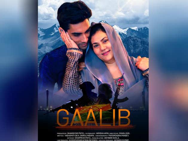 Gaalib Poster