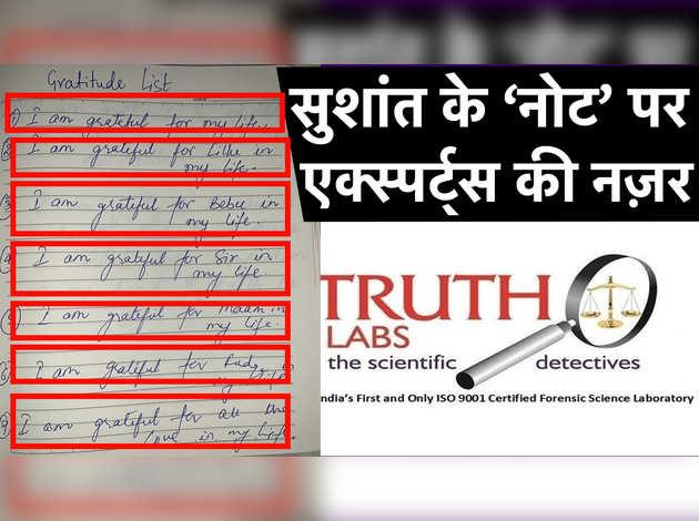 Sushant Singh Rajput के 'नोट' पर एक्स्पर्ट्स की नज़र