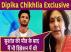 Dipika Chikhlia Exclusive: सुशांत की मौत के बाद मैं भी डिप्रेशन में थी