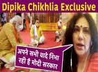 Dipika Chikhlia Exclusive: अपने सभी वादे निभा रही है मोदी सरकार