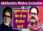 Akhilendra Mishra Exclusive: मुझपर हमेशा बिग बी का हैंगओवर रहा है