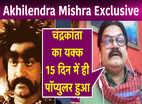Akhilendra Mishra Exclusive: चंद्रकांता का यक्क 15 दिन में ही पॉप्युलर हुआ