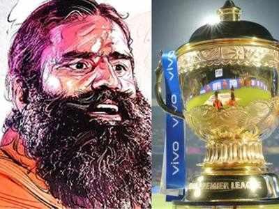 IPL पर टिंकीं बाबा रामदेव की निगाहें