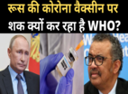 जानें, रूस की वैक्सीन पर WHO को शक क्यों