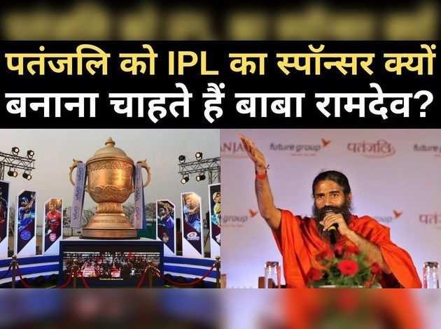 IPL स्पॉन्सरशिप की दौड़ में क्यों है 'पतंजलि'?