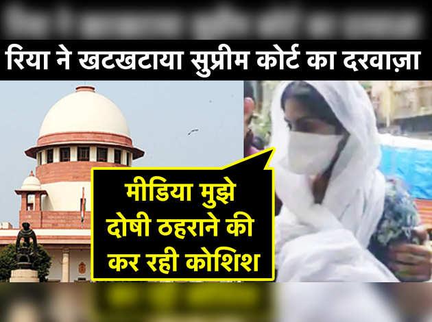 Rhea Chakraborty ने खटखटाया सुप्रीम कोर्ट का दरवाज़ा, कहा- मीडिया मुझे दोषी ठहराने की कर रही कोशिश