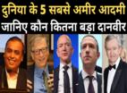 दुनिया के 5 सबसे अमीर आदमी: कौन कितना बड़ा दानवीर?