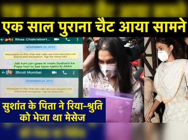 सुशांत के पिता ने रिया और श्रुति को नवंबर भेजा था वॉट्सऐप मेसेज