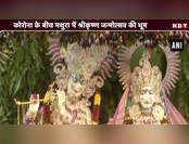 Krishna Janmashtami: कोरोना के बीच मथुरा में श्रीकृष्ण जन्मोत्सव की धूम