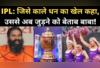 IPL पर बदल गए बाबा! सुनिए 2012 का बयान