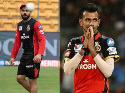 विराट और चहल आईपीएल में RCB के लिए खेलते हैं