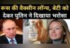 वैक्सीन: पुतिन का कॉन्फिडेंस, बेटी को भी डोज