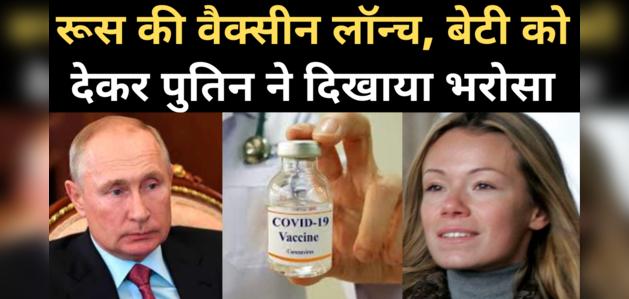 Russia Corona Vaccine Launch: रूस की कोरोना वैक्सीन लॉन्च, बेटी को देकर पुतिन ने दिखाया भरोसा