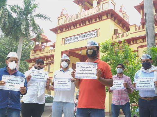 छात्रों ने किया विरोध प्रदर्शन