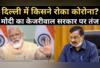 दिल्ली मेंं किसने रोका कोरोना? मोदी का तंज
