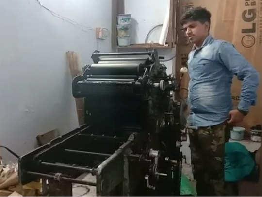 प्रिंटिंग प्रेस के कारोबार पर भी असर