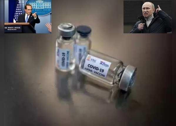 अमेरिका ने रूसी वैक्सीन पर जताया संदेह