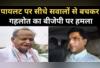 राजस्थान: पायलट की वापसी के बाद क्या बोले गहलोत?
