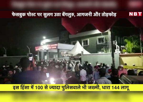 वीडियो: फेसबुक पोस्ट पर सुलग उठा बेंगलुरु, आगजनी और तोड़फोड़