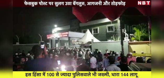 Video: फेसबुक पोस्ट पर सुलग उठा बेंगलुरु, आगजनी और तोड़फोड़