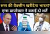 क्या रूस की वैक्सीन खरीदेगा भारत? दो शर्तें