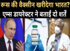 रूस की वैक्सीन में भारत की भी दिलचस्पी, एम्स डायरेक्टर ने बताईं दो शर्तें
