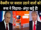वैक्सीन: सवाल उठाने वालों को रूस ने चिढ़ाया