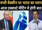 रूस की वैक्सीन लेगा भारत? आज मीटिंग में बात